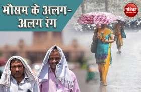 Weather Update: Mumbai में झमाझम बारिश से बिगड़े हालात, Delhi-NCR में गर्मी ने निकाला पसीना