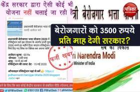 Patrika Fact Finder: बेरोजगारों को 3500 रुपये प्रति माह दे रही सरकार? जानें क्या है सच