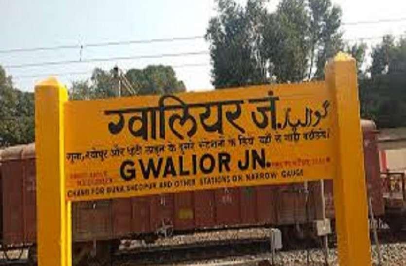 ग्वालियर रेलवे स्टेशन बनेगा ग्रीन स्टेशन