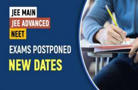 JEE और NEET परीक्षा की नई तारीखों का ऐलान, जुलाई में होनी वाले एग्जाम स्थगित