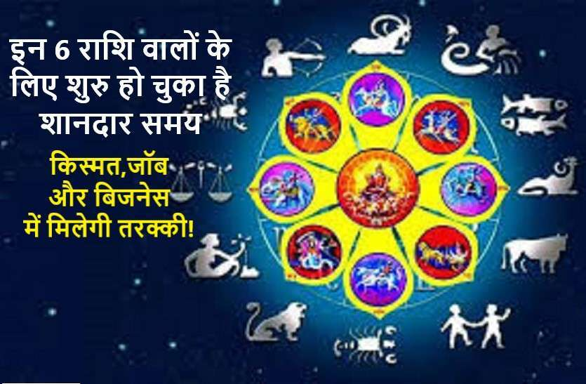 https://www.patrika.com/religion-and-spirituality/good-time-starts-for-those-6-zodiac-signs-6213285/