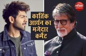 Amitabh Bachchan की पोस्ट पर Kartik Aaryan ने क्यों कहा- तब शायद आप ऐसा नहीं बोलोगे