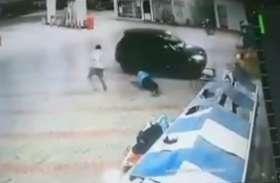 आस्ट्रेलिया से लौटे रि. कर्नल के बेटे ने पेट्रोल पंप पर 10 मिनट तक दौड़ाई कार, इधर-उधर भागते रहे सेल्समैन