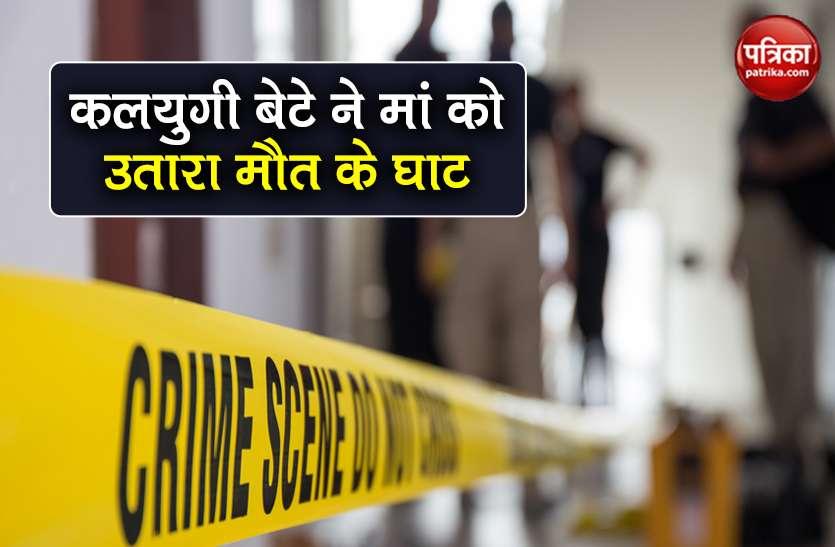 शराब छोड़ने के लिए गिड़गिड़ाती रही मां, कलयुगी बेटे ने गोली मारकर कर दी हत्या