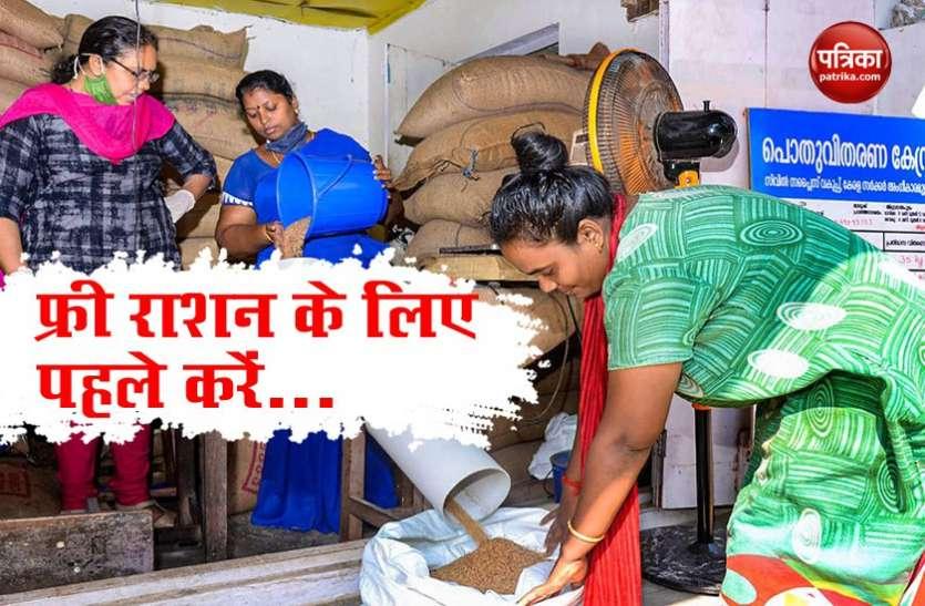 Photo of November तक Free में दाल-चावल पाने के लिए 31 July से पहले करना होगा यह काम