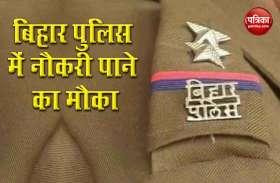 पुलिस विभाग में निकली बंपर भर्तियां, 12वीं पास भी करें आवेदन, जानिए कैसे करें आवेदन