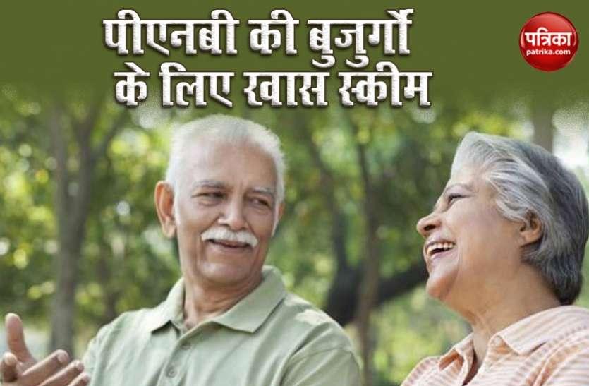 Photo of PNB ने Senior Citizen के लिए शुरू की खास सुविधा, मिलेंगे और भी कई लाभ