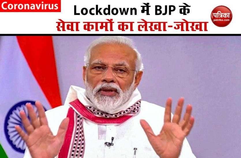 PM Modi ने कहा, हमारा संगठन सिर्फ चुनाव जीतने की मशीन नहीं है, हमारे संगठन का मतलब है 'सेवा'
