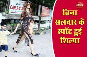 Shilpa Shetty Trolled For Dress Hindi News Shilpa Shetty Trolled For Dress Samachar Shilpa Shetty Trolled For Dress À¤– À¤¬à¤° Breaking News On Patrika Now playing00:43shilpa shetty enjoys dinner date with family and friend. patrika