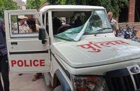 ग्रामीणों ने चौकी में घुस आरोपी की पिटाई, पुलिस गाड़ी के तोड़े शीशे