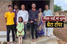 जिस स्कूल में मां भृत्य उसी स्कूल से बेटे ने प्रदेश में लहराया परचम