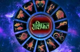 Aaj Ka Rashifal: मूल नक्षत्र से मिलेगा तनाव पर ब्रह्म योग से होगा धनलाभ, शुभ रहेगा शनिवार