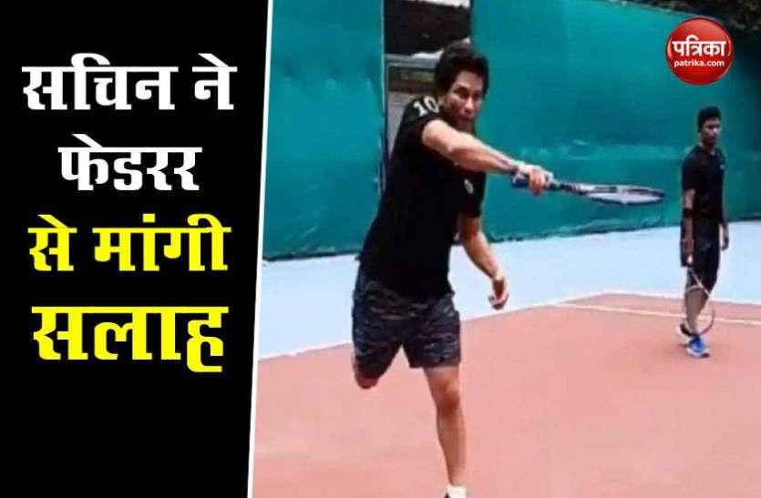 Sachin Tendulkar टेनिस कोर्ट में उतरे, Roger Federer से मांगी टिप्स