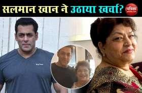 क्या सरोज खान के इलाज का खर्चा Salman Khan उठा रहे थे? बेटी सुकैन खान ने किया खुलासा