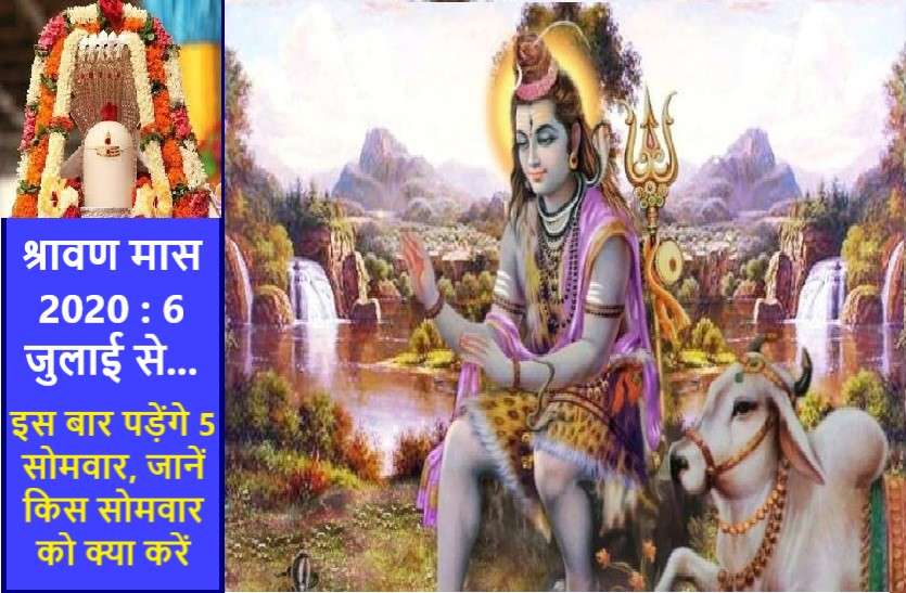 https://www.patrika.com/astrology-and-spirituality/shravan-month-2020-lord-shiv-special-puja-time-from-06july-to-03august-6233514/