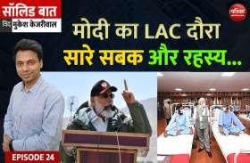 मोदी गए LAC, कितना डरा चीन?: Solid Baat with Mukesh Kejariwal: EP-24