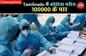 कोरोना का कहर जारी, तमिलनाडु 100000 से ज्यादा मरीजों वाला देश का दूसरा राज्य बना