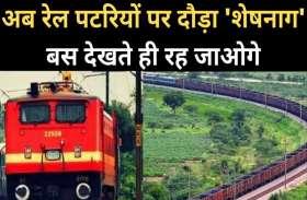 जब छत्तीसगढ़ से होकर गुजरा शेषनाग तो रेलवे भी रह गया हैरान, पहली बार देश ने देखी सुपर पायथन की रफ्तार