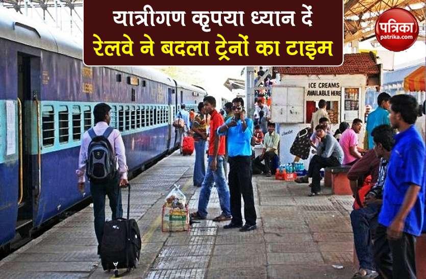 IRCTC: Indian Railways ने ट्रेनों के टाइमिंग में किया बदलाव, सफर से पहले देखें नया Time Table