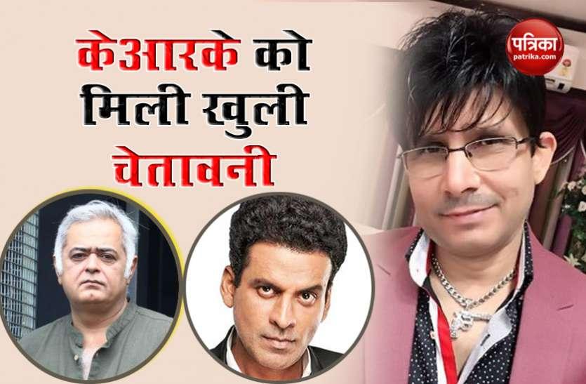 सेलेब्स को ट्रोल करने वाले Kamaal R Khan को Hansal Mehta और Manoj Bajpayee से मिली धमकी