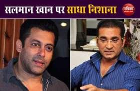 Abhijeet Bhattacharya ने Salman Khan पर साधा निशाना, बोले- वो कौन होते हैं तय करने वाले कि...