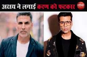 जब Akshay Kumar ने करण जौहर को उनके शो में चुगली करने को लेकर फटकारा था, देखें Video