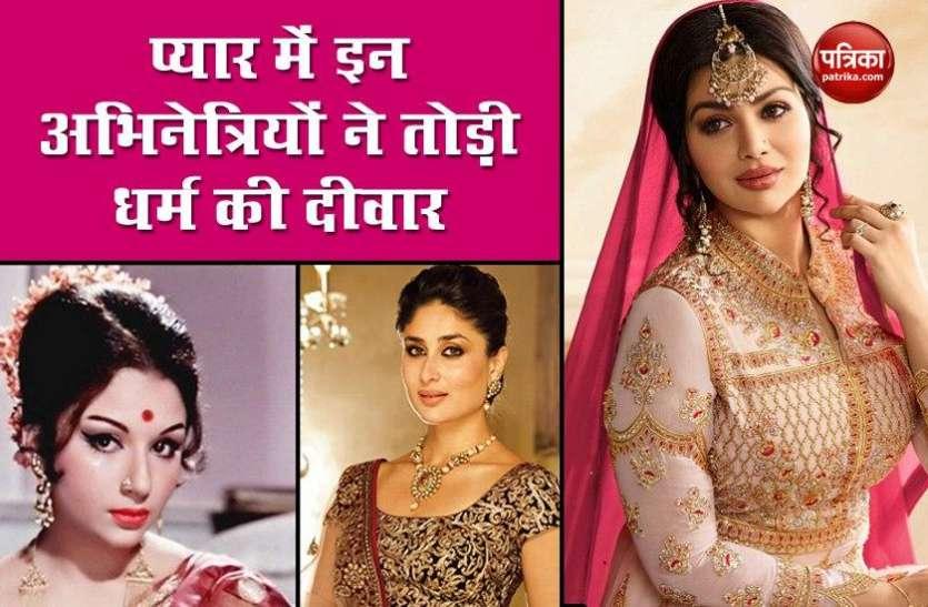 Bollywood की कई अभिनेत्रियों ने रचाई मुस्लिम समाज में शादी, धर्म परिवर्तन कर निकाह किया कबूल
