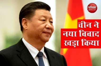 चीन ने Bhutan की सीमा को विवादित करार दिया, कहा-कोई तीसरा पक्ष दखल न दे