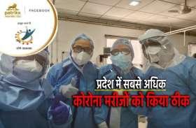 जीतेंगे हम : प्रदेश में सबसे अधिक कोरोना मरीजों को इस टीम ने किया ठीक