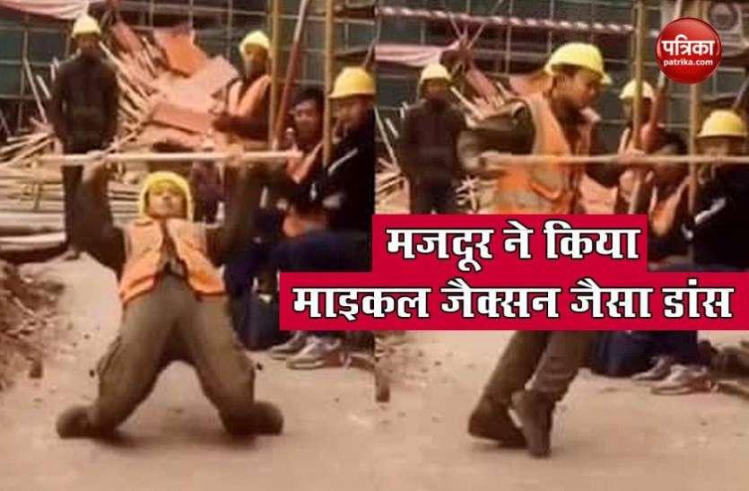 मजदूर ने हू-ब-हू किया Michael Jackson जैसा Dance, वायरल हुआ धांसू Video