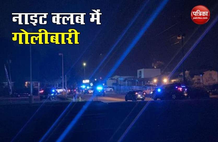 America: दक्षिण कैरोलिना Night Club में गोलीबारी से 2 की मौत, 8 अन्य घायल