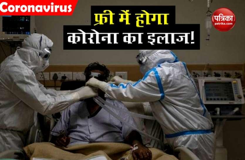 PM Modi की इस योजना में होगा Corona का Treatment , जानिए क्या है सरकार का प्लान
