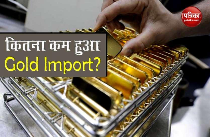 April और May के महीने में Gold Import में आई भारी कमी, जानिए सरकार के आंकड़े