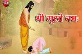 Guru Purnima 2020 : ऐसे गुरु के सम्मान में खुद झुक जाता है सिर