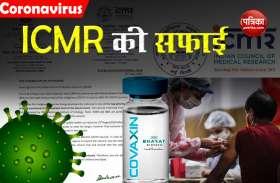 COVID-19 Vaccine की लॉन्चिंग पर सवाल, ICMR ने कहा वैश्विक मानदंडों के अनुरूप हो रहा तेजी से काम