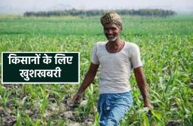 कोरोना संकट काल में राजस्व रिकॉर्ड के लिए परेशान किसानों को मिलेगी राहत