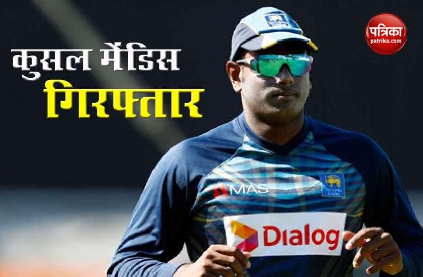 श्रीलंकाई क्रिकेटर Kusal Mendis की गाड़ी के नीचे आकर बुजुर्ग की मौत, गिरफ्तार
