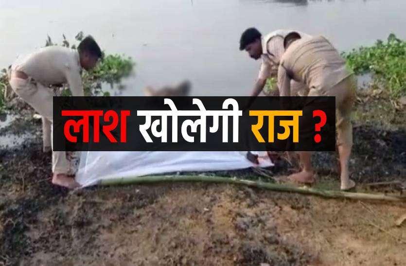 पति ने लाश को गंगा में बहाया, 10 किमी. दूर से बरामद हुआ शव