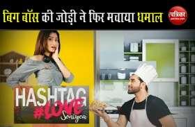 Mahira Sharma के लिए शेफ बने Paras Chhabra, 'Hashtag Love Soniye' गाने में दिखा रोमांटिक अवतार