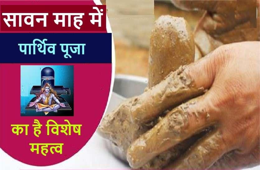 https://www.patrika.com/festivals/sawan-2020-relation-between-savan-month-and-parthiv-shivaling-pujan-6240651/