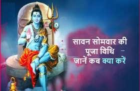 shravan 2020 : सावन सोमवार की विधि और फायदे