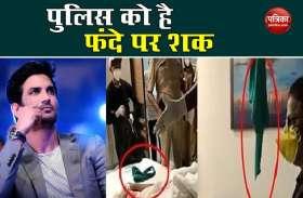 जिस हरे रंग के कपड़े से Sushant ने लगाई थी फांसी, उसे भेजा गया फॉरेंसिक जांच के लिए, पुलिस को है शक