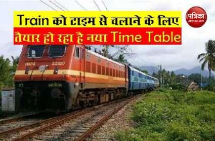 छवि सुधारने की तैयारी : अब तय समय से चलेंगी भारतीय रेल की ट्रेनें, स्टॉपेज भी होंगे कम