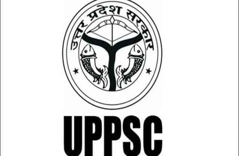 UPPSC: पीसीएस मुख्य परीक्षा का शेड्यूल जारी, यहां से करें डाउनलोड