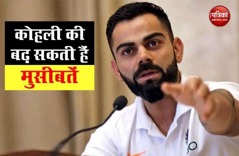 Virat Kohli पर हितों के टकराव के आरोप से BCCI नाखुश, बोला- राह से भटकाने की कोशिश