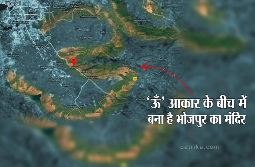 'ऊँ' आकार के बीच है भोजपुर का मंदिर, इस नजारे से वैज्ञानिक भी हो गए थे हैरान