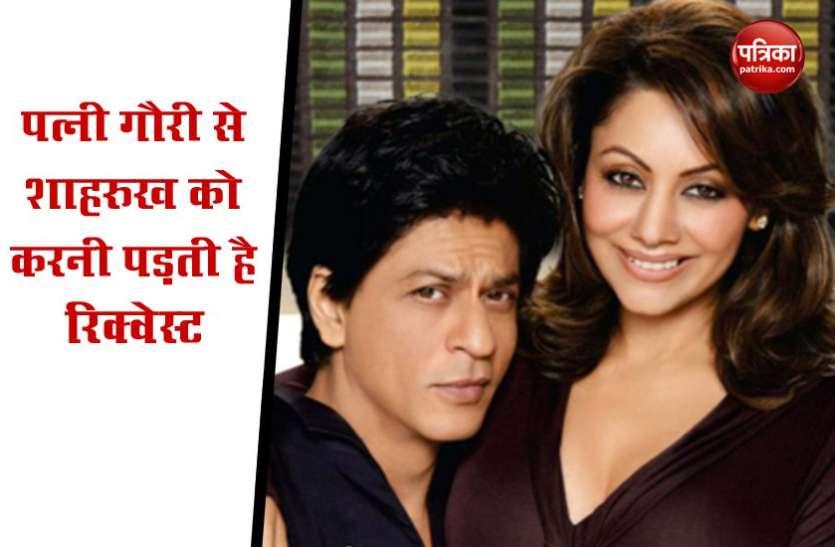 Shah Rukh Khan ने आज भी पत्नी Gauri से करनी पड़ती है रिक्वेस्ट, ऑफिस के लिए कहा- प्लीज मेरा काम कर दें