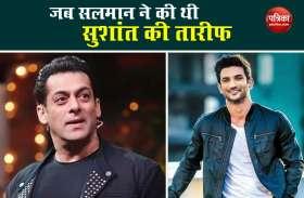 Sushant Singh Rajput की तारीफ करते दिखे Salman Khan, Shah Rukh Khan की एक्टिंग कर जीता था दिल