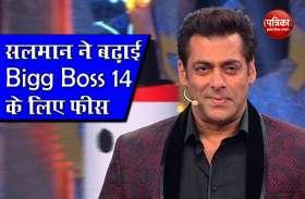 Salman Khan ने Bigg Boss 14 को होस्ट करने के लिए फिर मांगी तगड़ी फीस, इतने करोड़ पर बनी बात!