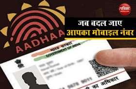 आसान है Aadhar Card में मोबाइल नंबर अपडेट करना, जानें क्या है पूरा प्रोसेस